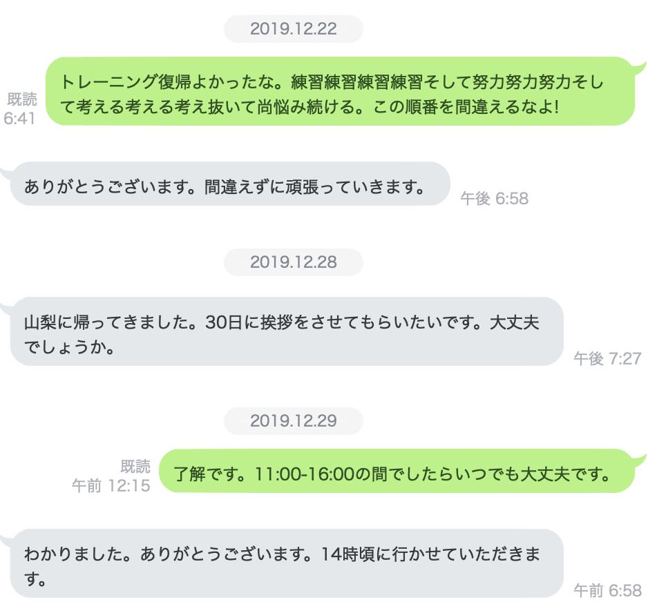 スクリーンショット 2020-01-12 21.06.14